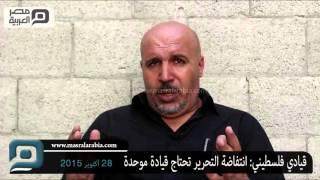 مصر العربية |قيادي فلسطيني: انتفاضة التحرير تحتاج قيادة موحدة