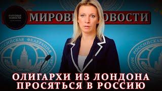 """""""Очень богатые русские"""" просятся из Лондона в Россию? Пустим?"""