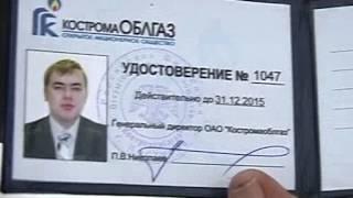 ОАО «Костромаоблгаз» - специализированная организация по ремонту и обслуживанию газового оборудования.