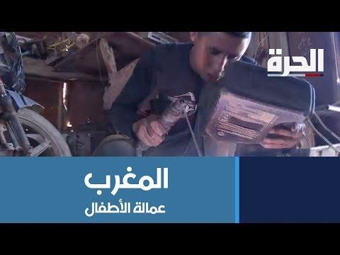 عمالة الأطفال.. مليون طفل يعملون في #المغرب  - 19:53-2019 / 6 / 12