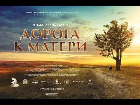 / Драма / Мелодрама / 2018 / Дорога к матери