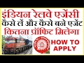 HOW TO APPLY INDIAN RAILWAY AGENCY FOR TRAIN TICKET BOOKING