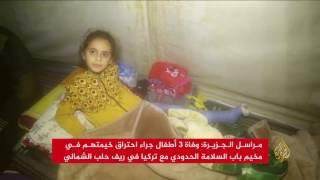 ظروف إنسانية صعبة يعيشها اللاجئون بريف حلب الشمالي
