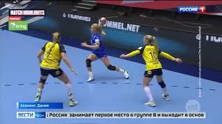 Донские гандболистки помогли сборной России выйти в основной раунд Евро 2020
