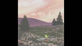 Delight딜라이트 - 내 안의 주(feat.박은별)