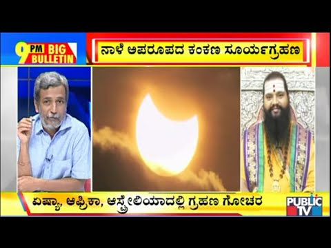 Big Bulletin With HR Ranganath | Annular Solar Eclipse To Happen Tomorrow | Dec 25, 2019