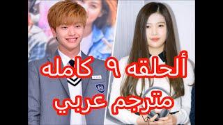 we got married wgm yook sungjae joy red velvet couple ep 9 arabic sub