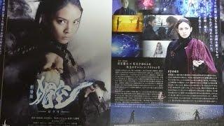 劇場版 媚空 ビクウ B 2015 映画チラシ 2015年11月14日公開 シェアOK お...