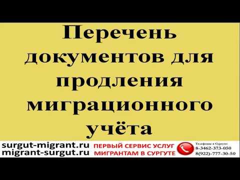 Перечень документов для продления миграционного учёта