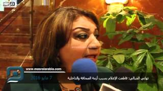 مصر العربية | في تصريح لها.. تهاني الجبالي: قاطعت الإعلام بسبب أزمة الصحافة والداخلية