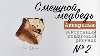 Как нарисовать строгого медведя акварелью, ускоренный рисунок, акварель для начинающих, видео урок