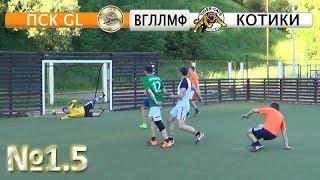 Дворовый футбольный турнир 5x5: 5 матч, ПСК GL - Котики (комментарий + счет)