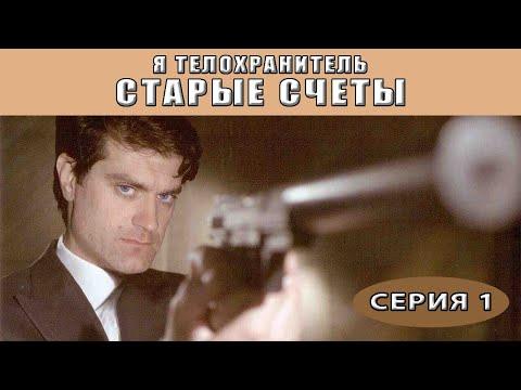 Я - телохранитель. Старые счеты. Сериал. Серия 1 из 4. Феникс Кино. Детектив - Видео онлайн