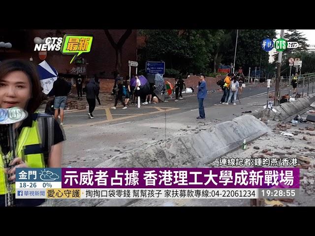 示威者占據 香港理工大學成新戰場 | 華視新聞 20191115