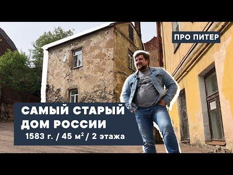 САМЫЙ СТАРЫЙ ЖИЛОЙ ДОМ В РОССИИ / ПРО ПИТЕР