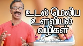 Psychological techniques to reduce your body weight/ Tamil Motivation speech