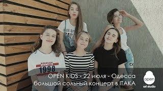 22 июля - большой сольный концерт Open Kids в ITAKA -  Одесса