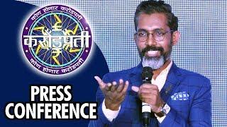 कोण होणार करोडपती | Full Press Conference | Nagraj Manjule | Ajay Bhalwankar | Kon Honaar Crorepati