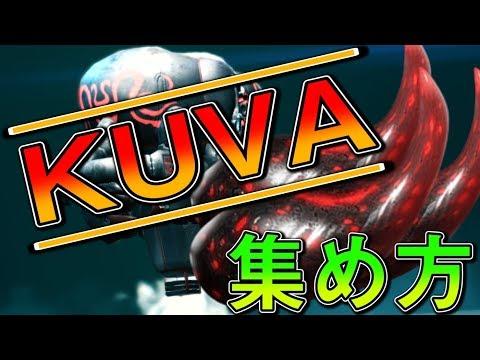 【Warframe】KUVA集め方についての動画