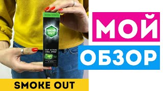 SMOKE OUT от курения - Официальный сайт, Отзывы, Обзор