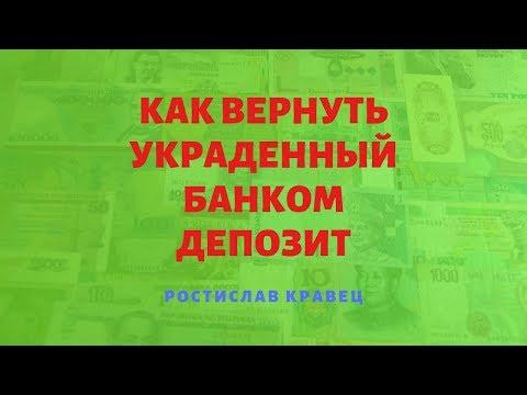 Как вернуть украденный банком депозит | Адвокат Ростислав Кравец
