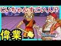 【3DS版ドラクエ11】おじいちゃん伝説すごすぎwお尻叩き棒恐るべし#36【ドラゴンクエスト11】