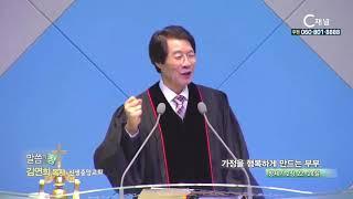 신생중앙교회 김연희 목사 - 가정을 행복하게 만드는 부부