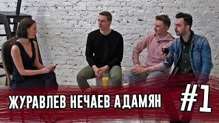 Шоу Труманов | Журавлёв, Нечаев, Адамян