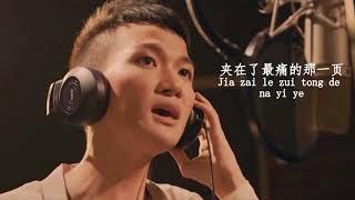 ZhouShen周深-来不及勇敢Lai Bu Ji Yong Gan Lyrics(Pinyin)