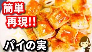 Mini Choco Pie | Tenu Kitchen's recipe transcription