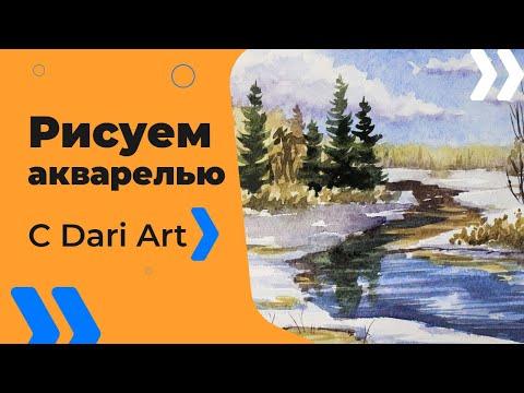 Как нарисовать раннюю весну акварелью! #Dari_Art