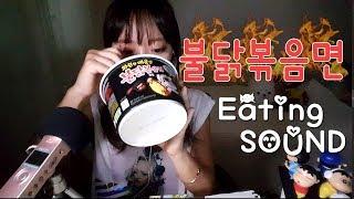 ASMR불닭볶음면????잇팅사운드 FIRE NOODLE Spicy Korean Ramen Whisper