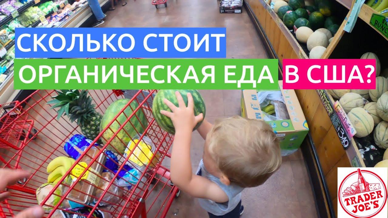 Доступная органическая еда в США. Экскурсия по американскому супермаркету Trader Joe`s.