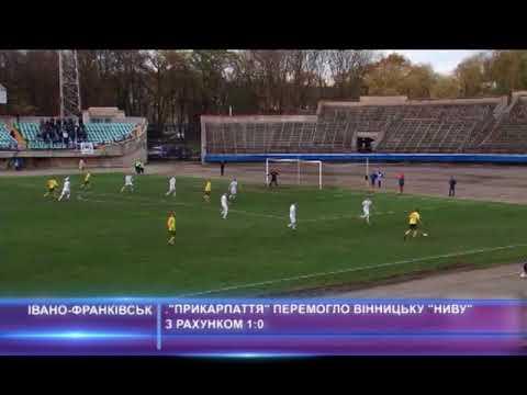"""""""Прикарпаття"""" перемогло """"Ниву"""" з рахунком 1:0"""