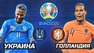УКРАИНА ГОЛЛАНДИЯ РЕШАЮЩИЙ МАТЧ ЕВРО 2020 ФИФА 20