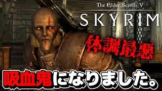 【スカイリムSE】治療不可!?吸血鬼(ヴァンパイア)になりました。【The Elder Scrolls V: Skyrim SPECIAL EDITION / 実況】