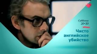 Смотреть видео Чисто английское убийство онлайн