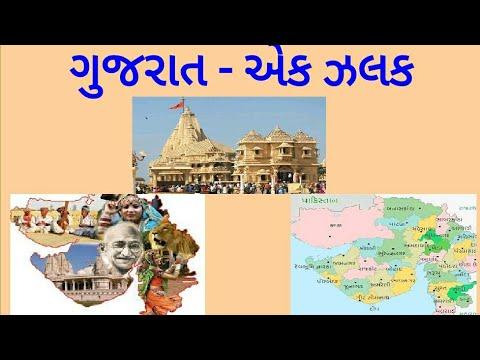 Gujarat - Ek Jhalak | Important information about Gujarat | Imp for all government exams|