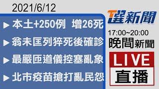 2021/6/12  TVBS選新聞 17:00-20:00晚間新聞直播