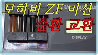 모하비 ZF 미션오일 교환하기...오일 팬 가격 후덜덜…