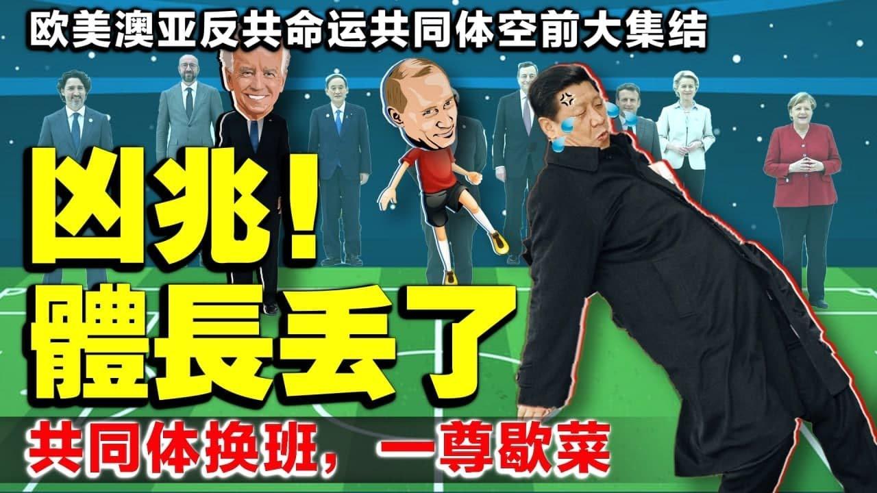 中共百年大凶兆3:歐美澳亞反共命運共同體結成,普京開始通美,黨棺材已抬起,一尊可以哭了(老北京茶館/第518集/2021/06/17)