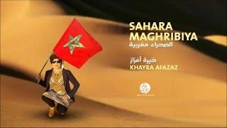 Gambar cover Khayra Afazaz - Chaouen ya mahlak (2) | شاون يا محلاك | الحضرة النسوية الشفشاونية | خيرة أفزاز