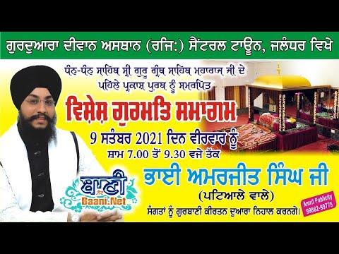 Live-Now-Gurmat-Samagam-Bhai-Amarjeet-Singh-Ji-Patiala-Wale-Jalandher-09-Sept-2021
