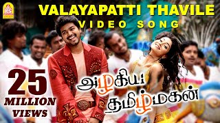 Valayapatti Song from Azhagiya Tamil Magan Ayngaran HD Quality