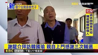 最新》謝龍介拜訪韓國瑜 親自上門感謝三次輔選