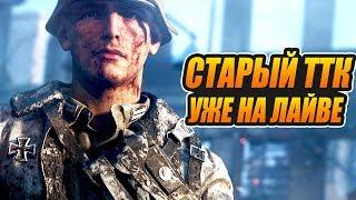 Вернули старый ТТК! Ура товарищи! — Battlefield V thumbnail