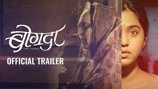 Bogda   Official Trailer   Suhas Joshi, Mrunmayee Deshpande & Rohit   Upcoming Marathi Movie 2018