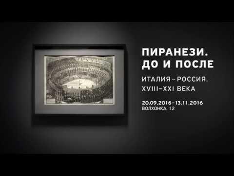 Пиранези. До и после. Италия – Россия. XVIII–XXI века
