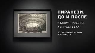 видео Про Пушкинский  музей и Италию)