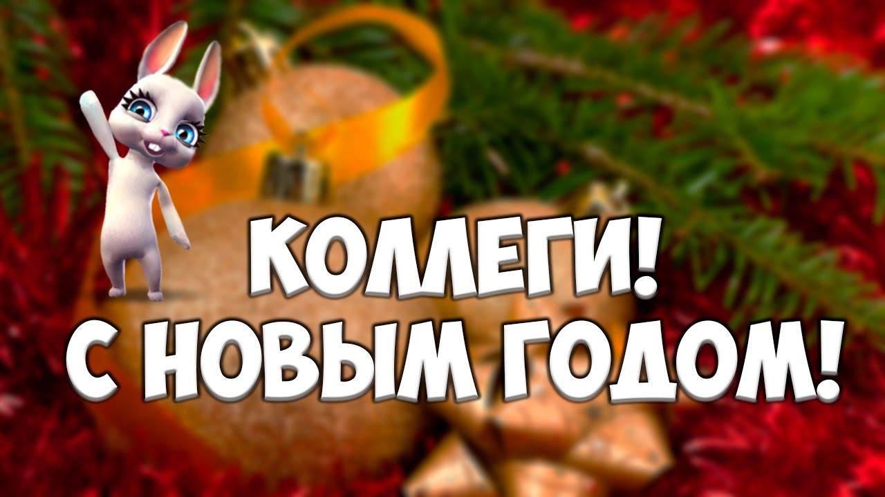 Новогоднее поздравление зайки видео скачать бесплатно фото 394